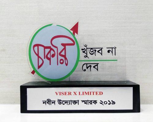 VISER X Limited Received Nobin Uddokta Award in 2019